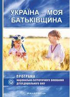 Україна – моя Батьківщина   Парціальна програма національно-патріотичного виховання дітей дошкільного віку
