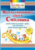Весела скарбничка дідуся Сміховика : літературно-художня збірка для читання дітям дошк. віку