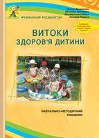 Витоки здоров'я дитини: Навчально-методичний посібник
