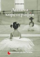Дитяча хореографія : навч.-метод. пос. – 3-тє вид., зі зм. та доповн.