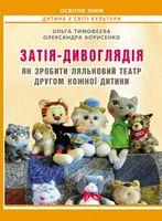 Затія-дивоглядія: Як зробити ляльковий театр другом кожної дитини