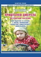 Кришталеві джерела : метод. посібник для педагогів та батьків з питань формування екологічної компетентності дошкільників