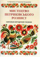 Мистецтво петриківського розпису: навчально-методичний посібник