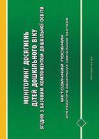 Моніторинг досягнень дітей дошкільного віку згідно з Базовим компонентом дошкільної освіти : метод. посіб.