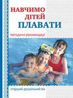 Навчимо дітей плавати : методичні рекомендації
