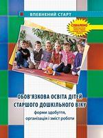 Обов'язкова освіта дітей старшого дошкільного віку: форми здобуття, організація і зміст роботи: Збірник метод. матеріалів