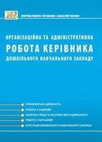 Організаційна та адміністративна робота керівника ДНЗ (2-ге вид., доповнене)
