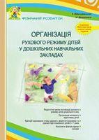 Організація рухового режиму дітей у ДНЗ