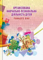 Організована навчально-пізнавальна діяльність дітей раннього   віку : розробки занять