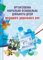 Організована навчально-пізнавальна діяльність дітей молодшого дошк. віку