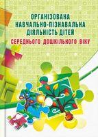 Організована навчально-пізнавальна діяльність дітей середнього дошк. віку : розробки занять