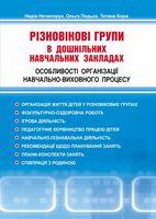 Особливості організації навчально-виховного процесу в різновікових групах ДНЗ
