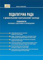 Педагогічна рада у ДНЗ : технологія розробки, підготовки та проведення: метод. посібник