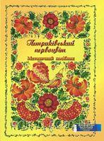 Петриківський первоцвіт: методичний посібник