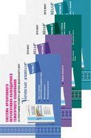 """""""Система орієнтовного перспективно-календарного тематичного планування за програмою розвитку дитини дошк. віку """"""""Українське дошкілля"""""""". У 4-х частинах"""""""