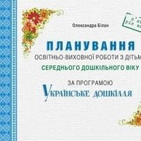 Планування освітньо-виховної роботи з дітьми середн. дошк. віку