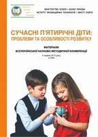 Сучасні п'ятирічні діти: проблеми та особливості розвитку. Матеріали Всеукр. наук.-метод. конференції