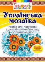 Українська мозаїка: книга для читання в ДНЗ і родинному колі