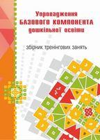 Упровадження Базового компонента дошкільної освіти: збірник тренінгових занять