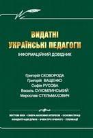 Видатні українські педагоги: Інформаційний довідник (тв. оправа)