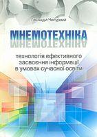 Мнемотехніка: технологія ефективного засвоєння інформації в умовах сучасної освіти.  Навчально-методичний посібник