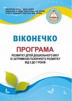 """""""Програма розвитку дітей дошкільного віку із затримкою психічного розвитку від 3 до 7 років """"""""Віконечко"""""""" """""""