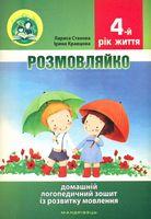 Розмовляйко. Домашній логопедичний зошит із розвитку мовлення для дітей четвертого року життя + посібник (38 занять)
