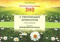 Матеріали для підготовки до ЗНО з української літератури (у двох частинах) ч.1. Довідковий матеріал