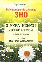 Матеріали для підготовки до ЗНО з української літератури (у двох частинах) ч.2