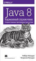 Java 8. Карманный справочник