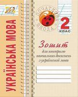 Зошит з української мови для контролю навчальних досягнень. 2 кл.