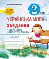 Завдання з логічним навантаженням з української мови. 2 кл.