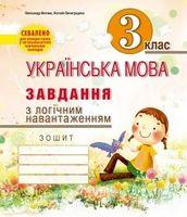 Завдання з логічним навантаженням з української мови. 3 кл.