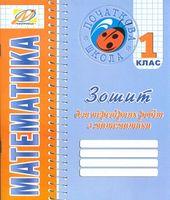 Зошит для перевірних робіт з математики. 1 кл.