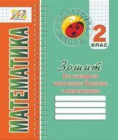 Зошит для контролю навчальних досягнень з математики. 2 кл.