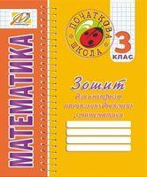 Зошит для контролю навчальних досягнень з математики. 3 кл.