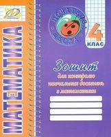 Зошит для контролю навчальних досягнень з математики. 4 кл.