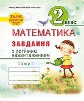 Завдання з логічним навантаженням з математики. 2 кл.