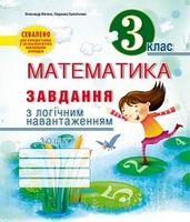 Завдання з логічним навантаженням з математики. 3 кл.