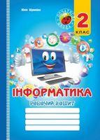 Інформатика. 2 клас : робочий зошит
