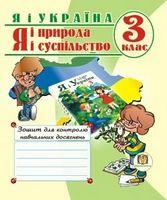 Зошит для контролю навчальних досягнень. Я і Україна. (Природознавство. Громадянська освіта.) 3 кл.