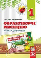 Образотворче мистецтво. Книжка для вчителя. Аудіовізуальні матеріали (DVD-диск). 1 кл.