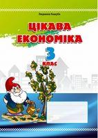 Цікава економіка. 3 клас: навчальний посібник