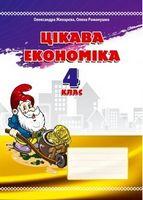 Цікава економіка. 4 клас: навчальний посібник
