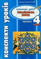 Конспекти уроків. Українська мова. 4 кл. Частина I