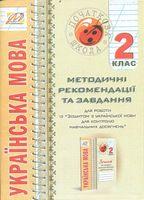 Методичні рекомендації до зошита з укр. мови для контролю навч.  досягн. 2 кл.