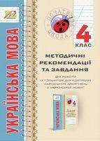 Методичні рекомендації до зошита з укр. мови для контролю навч.  досягн. 4 кл.