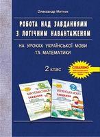 Робота над завданнями з логічним навантаженням на уроках української мови та математики. 2 кл.