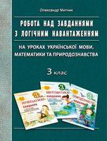 Робота над завданнями з логічним навантаженням на уроках української мови, математики та природознавства. 3 кл.