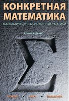 Конкретная математика. Математические основы информатики, 2-е издание